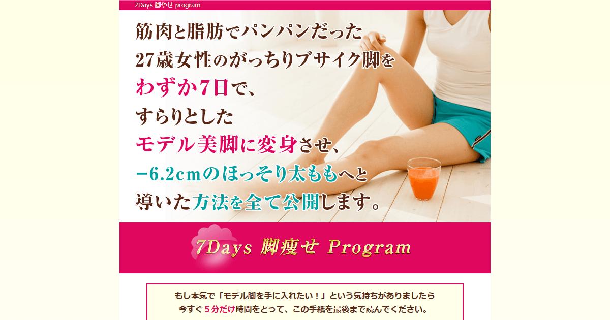 7Days 脚やせ program